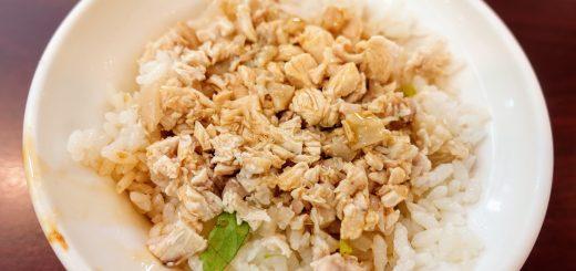 高雄-楠梓-小林雞肉飯-土庫店