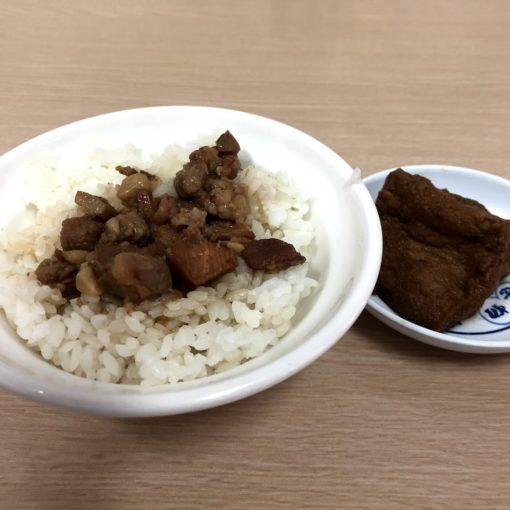 高雄-三民區-十全肉燥飯